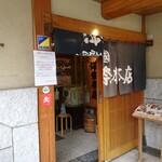 147959420 - お店の入口。