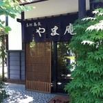 手打ち蕎麦 やま庵 - 店舗入口