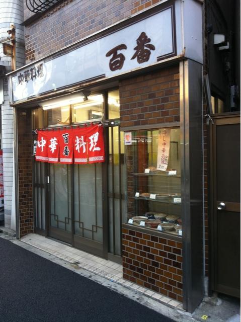 中華料理 百番