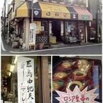 日新堂菓子店 -