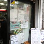 武蔵家 - 店頭掲示。時短営業で夜8時からはテイクアウトオンリーの営業