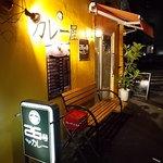 26号くるりんカレー - 店の外観、全体