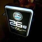 26号くるりんカレー - 店の行灯