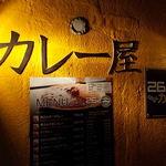 26号くるりんカレー - 外観の黄色い壁