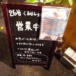 26号くるりんカレー - 店外の営業中の案内看板