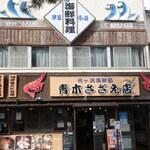 青木さざえ店 -