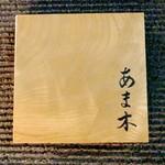 147995294 - あま木さん♡