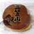 栄久堂吉宗 - 料理写真:三笠(119円)