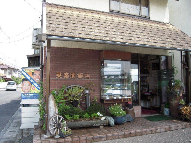 菜楽園飯店