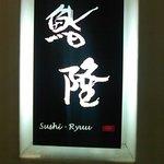 鮨隆 - サイン