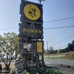 長坂養蜂場 - 長坂養蜂場