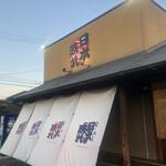 三河ラーメン 日本晴れ -