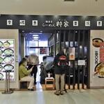らーめん粋家 - 駅ビルの内側の入り口
