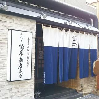 三代目 脇彦商店 本店