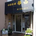 中華料理 華山 - 外観