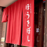 自家製麺ほうきぼし - 暖簾