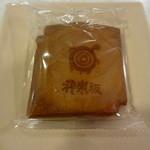 亀井堂 - 亀のマーク入り 瓦煎餅風 90円?