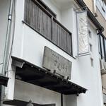 中央食堂・さんぼう - 外観