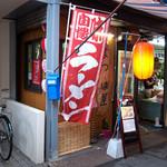 14804891 - 「よつば屋」さんの外観。これは入ってみなくちゃいかんでしょう~的な店構え。