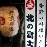 14804984 - そして北の富士