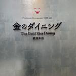 プレミアムレストラン 東京 金のダイニング 鮪金 -