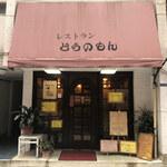 レストラン とらのもん -