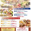 海鮮茶屋 濱膳 - 料理写真:春宴会