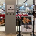 日本橋 天丼 金子半之助 - 赤羽店では金子半之助独自の出店ではなく、「天むす」とのコラボですが、コラボ商品は午前中で売り切れるそうです
