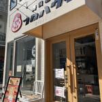 寿司酒場 フクハウチ -