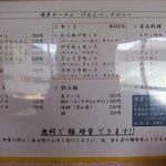 げんこつ - メニュー(2012年9月現在)