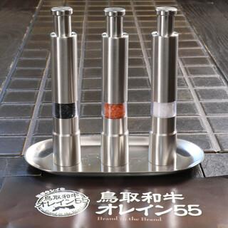 鳥取和牛オレイン55をこだわりの塩でお召し上がりください!!
