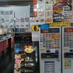 釈迦堂パーキングエリア(下り線)スナックコーナー - 店頭