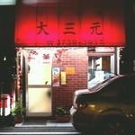 大三元 - 2012.9