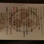 Tenkuunotsuki - ランチメニュー