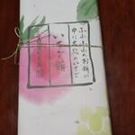 金蝶園総本家 - 包装紙も可愛い