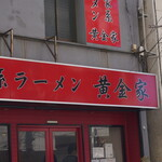 横浜家系ラーメン 黄金家 -