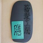 蕎麦工房 膳 - ☆こちらの看板も素敵です(*^_^*)☆