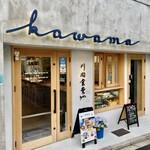 川間食堂 - 鴨川沿いのお洒落カフェ