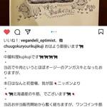 Chuugokuryourikujikuji -