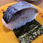スシロー - 鯖棒寿司