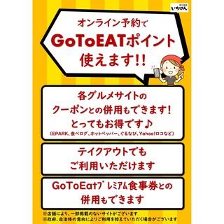 ◎オンライン予約でGoToEatポイント使えます◎