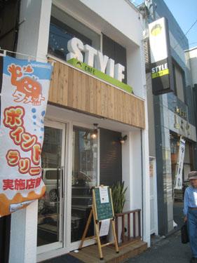 スタイルカフェ