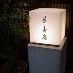 茅場町 長寿庵 - 「長寿庵」灯篭