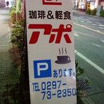 自家焙煎珈琲舎アポ - 専用駐車場アリ