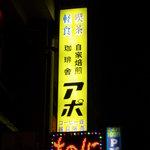 自家焙煎珈琲舎アポ - お店の看板