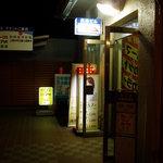 自家焙煎珈琲舎アポ - 店舗入口はビルの脇にあります。