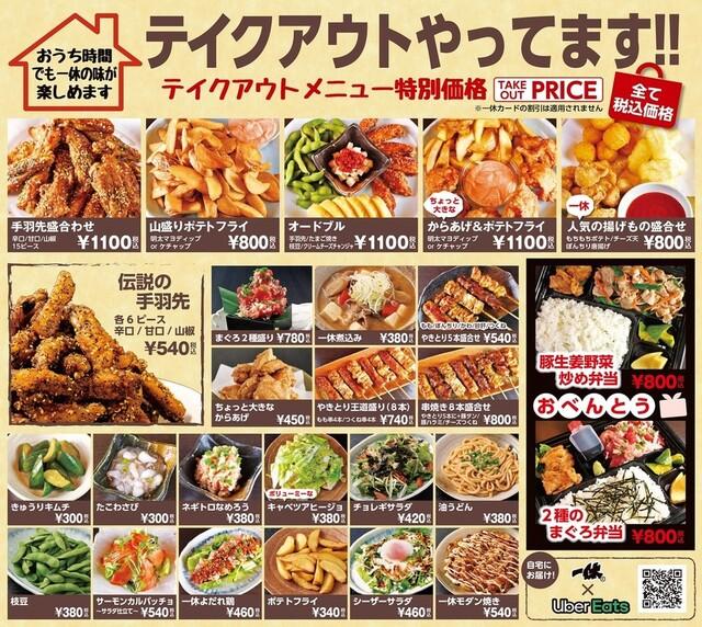 居酒屋 一休 久米川店の料理の写真