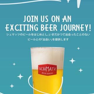 SCHMATZ「BeerCLUB」スタート!
