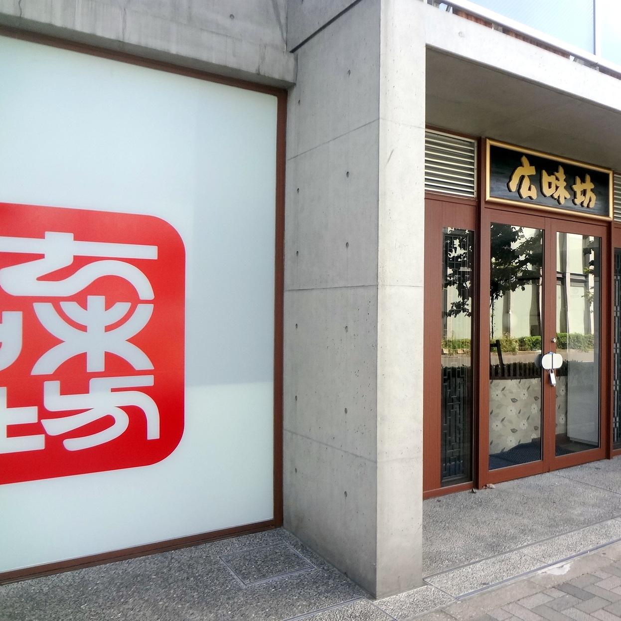 広味坊 仙川店
