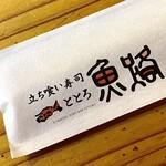 148111725 - 割り箸袋。